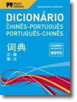 Dicionário Académico de Chinês-Português / Português-Chinês