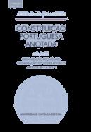 Constituição Portuguesa Anotada Vol. II