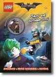 The Lego Batman Movie: caos em Gotham City